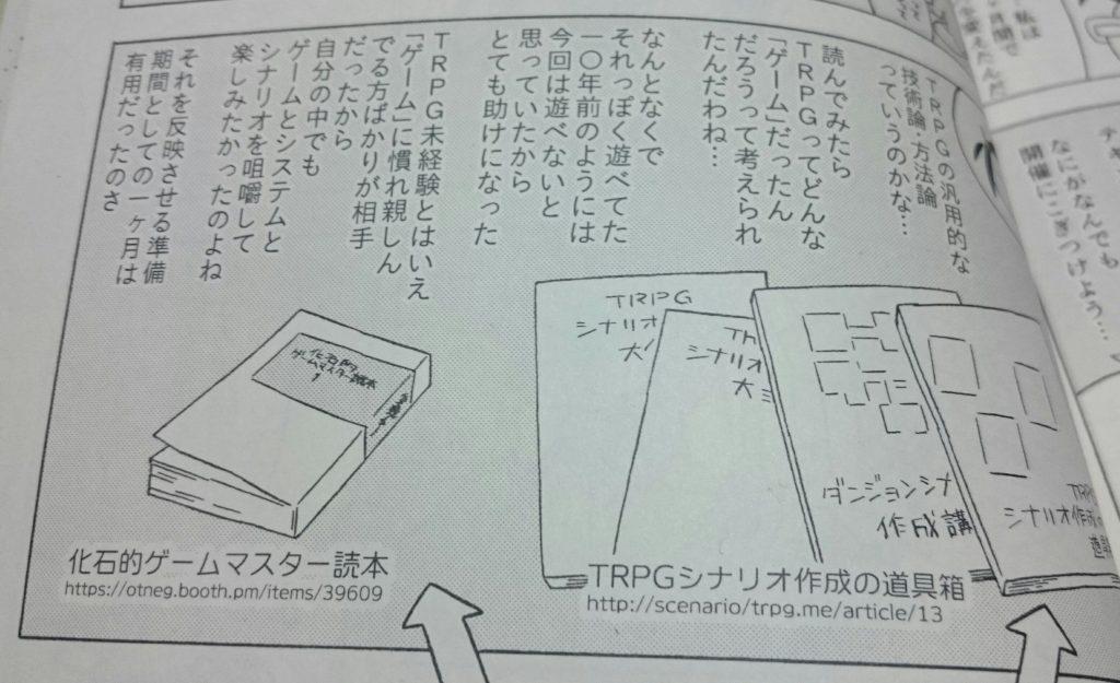 「机上の空ごと」より(1)