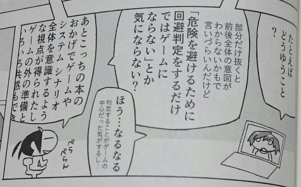 「机上の空ごと」より(2)
