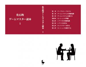化石的GM読本 1(表紙)