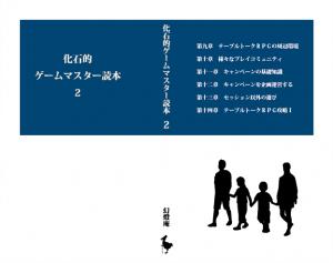 化石的GM読本 2(表紙)